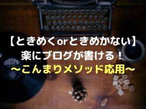 【ときめくorときめかない】楽にブログが書ける!【 こんまりメソッド応用編】