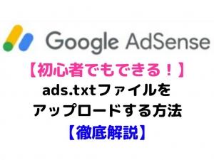 ads.txtファイルをさくらインターネットで設置する方法【初心者ガイド】