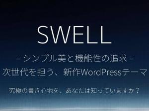 WordPressテーマ『SWELL』感想レビュー【AFFINGER5から乗換え】