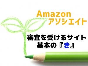 【Amazonアソシエイト】審査に通過するための基本の『き』