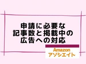 【Amazonアソシエイト】審査にアドセンス広告は関係ある?ない?