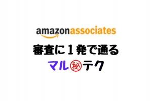 Amazonアソシエイト審査に1発で通るマル秘テク【決定版】