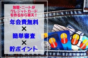 無職ニートでも作れるクレジットカードは楽天!簡単審査で即日発行される