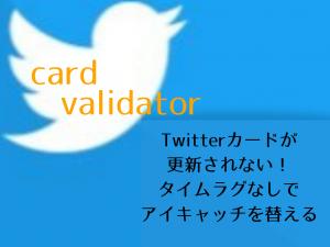 Twitterカードのアイキャッチが更新されないときの対処法|card validator