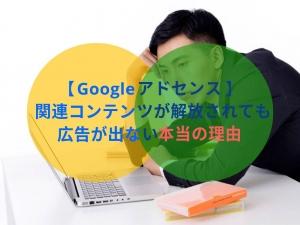 Googleアドセンス関連コンテンツが解放されたのに広告が出ない本当の理由