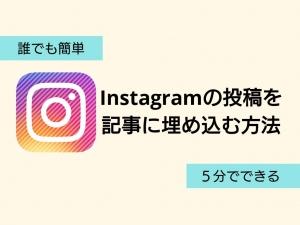 Instagramの投稿を記事に埋め込む方法|誰でも簡単にできる