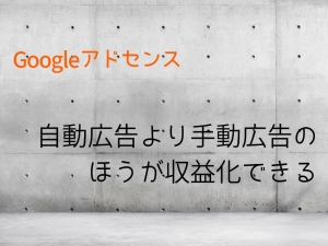 【Googleアドセンス】自動広告より手動広告のほうが収益化できる