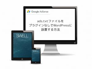 ads.txtファイルをWordPressにプラグインなしで設置できるテーマ『SWELL』