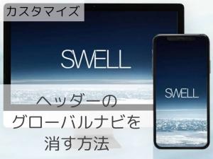 【SWELLカスタマイズ】ヘッダーのグローバルナビ(メニュー)を消す方法