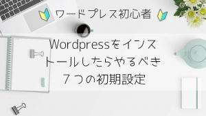 WordPressをインストール後にやるべき7つの初期設定